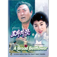 DVD A Broad Bellflower - 도라지꽃
