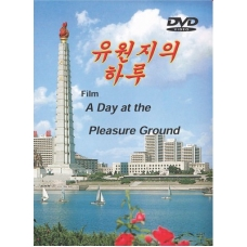 DVD A Day At the Pleasure Ground - 유원지의 하루