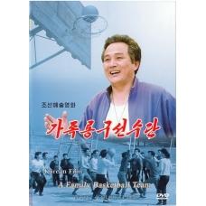 DVD A Family Basketball Team  - 가족롱구선수단