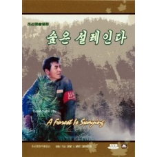 DVD A Forest Is Swaying - 숲은 설레인다