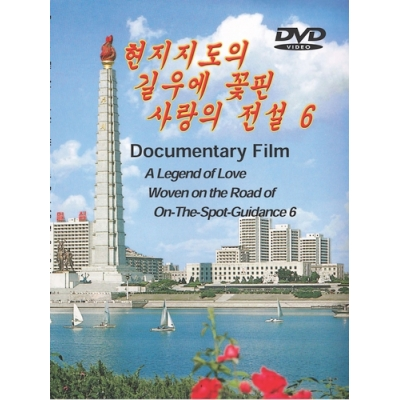 DVD A Legend of Love Woven on the Road of on-The-Spot-Guidance 6 - 현지지도의 길우에 꽃핀 사랑의 전설 6