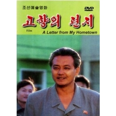 DVD A Letter From My Hometown  - 고향의 편지