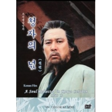 DVD A Soul Reflected In Koryo Celadon Part 1,2 - 청자의 넋 1,2