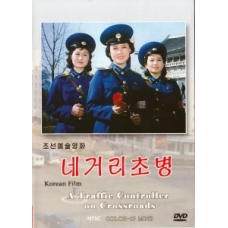 DVD A Traffic Controller on Crossroads - 네거리초병
