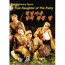 DVD A True Daughter of the Party Revolutionary Opera - 혁명가극 – 당의 참된 딸