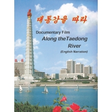DVD Along the Taedong River - 대동강을 따라