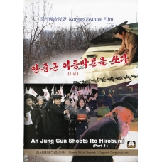 DVD An Jung Gun Shoots Ito Hirobumi Part 1  - 안중근 이등박문을 쏘다 1