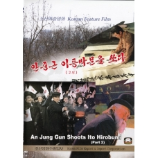 DVD An Jung Gun Shoots Ito Hirobumi Part 2  - 안중근 이등박문을 쏘다 2