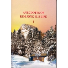 Anecdotes of Kim Jong Il's Life 1