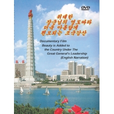 DVD Beauty Is Added to the Country Under the Great General's Leadership - 위대한 장군님의 영도따라 더욱 아름답게 편모되는 조국강산