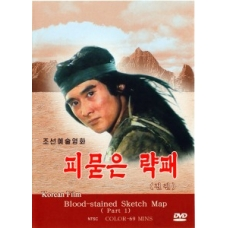 DVD Blood-Stained Sketch Map Part 1,2 - 피묻은 략패 1,2