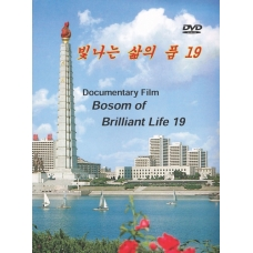 DVD Bosom of Brilliant Life 19 - 빛나는 삶의 품 19