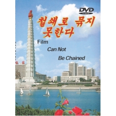DVD Can Not Be Chained - 철쇄로 묶지 못한다