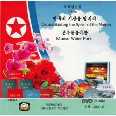 DVD Demonstrating the Spirit of the Nation, Munsu Water Park - 민족의 기상을 떨치며: 문수물놀이장