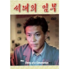 DVD Duty of a Generation  - 세대의 임무