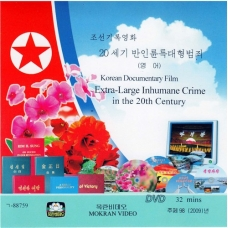 DVD Extra-Large Inhumane Crime In the 20th Century - 20세기반인륜 특대형범죄