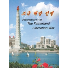 DVD Fatherland Liberation War Parts 1,2,3,4,5,6 - 조국해방전쟁 1,2,3,4,5,6