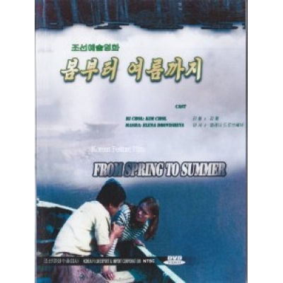 DVD From Spring to Summer - 봄부터 여름까지