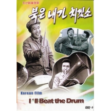 DVD I'll Beat the Drum - 북은 내가 치겠소