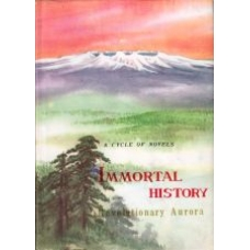 "Immortal History ""Revolutionary Aurora"""