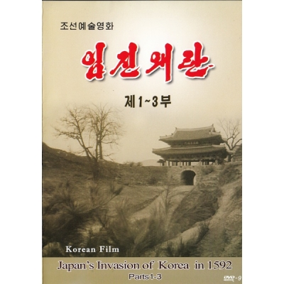 DVD Japan's Invasion of Korea in 1592 - 임진왜란
