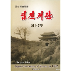 DVD Japan's Invasion of Korea in 1592 - 임진왜란 (제1부-3부)