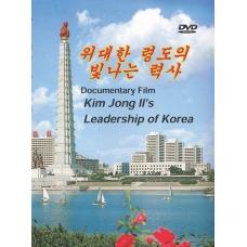 DVD Kim Jong Il's Leadership of Korea - 위대한 령도의 빛나는 력사