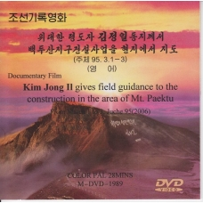 DVD Kim Jong Il Gives Field Guidance to the Construction In the Area of Mt. Paektu - 위대한 령도자 김정일동지께서 백두산지구 건설을 현지에서 지도