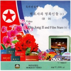 DVD Kim Jong Il and Film Stars 1 - 령도자와 영화인들 1