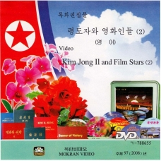 DVD Kim Jong Il and Film Stars 2 - 령도자와 영화인들 2