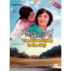 DVD The Kites Flying In the Sky - 하늘을 나는 연들