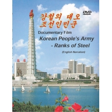 DVD Korean People's Army - Ranks of Steel - 강철의 대오 조선인민군