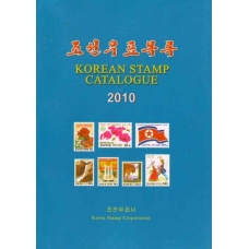 Korean Stamp Catalogue 2010 - 조선우표목록-2010