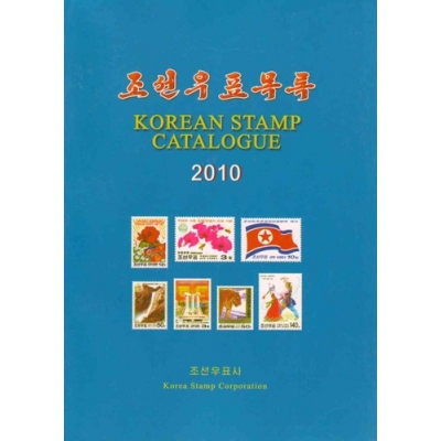 Korean Stamp Catalogue 2010 - 조선우표목록-2010