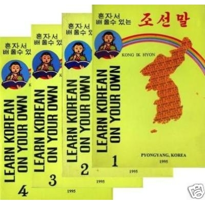 Learn Korean on Your Own Vols 1,2,3,4
