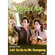 DVD Let Us Go to Mt. Kumgang - 금강산으로 가자