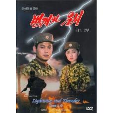 DVD Lightning and Thunder Parts 1,2 - 번개와 우뢰 1,2