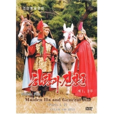DVD Maiden Ha and General Jin Parts 1,2 - 하랑과 진장군 1, 2