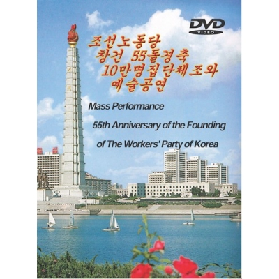DVD Mass Performance 55Th Anniversary of the Founding of the Workers' Party of Korea - 조선노동당 창건 55돌경축 10만명집단체조와 예술공연