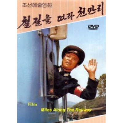 DVD Miles Along the Railway - 철길을 따라 천만리