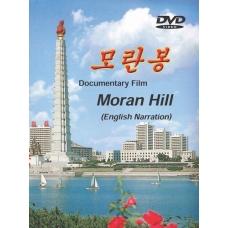 DVD Moran Hill - 모란봉