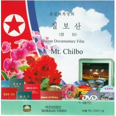 DVD Mt Chilbo - 칠보산