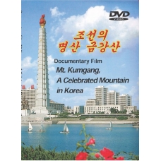 DVD Mt Kumgang A Celebrated Mountain In Korea - 조선의 명산 금강산