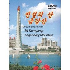 DVD Mt Kumgang, Legendary Mountain - 전설의 산 금강산