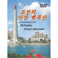 DVD Mt Paektu, Korea's Mountain - 조선의 기상 백두산