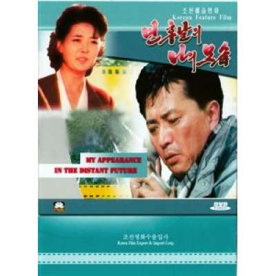 DVD My Appearance In the Distant Future - 먼 후날의 나의 모습