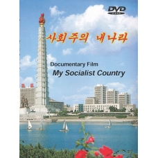 DVD My Socialist Country - 사회주의 내나라