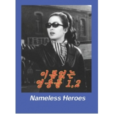 DVD Nameless Heroes Complete Set Parts 1 to 20 - 이름없는 영웅들 1…20