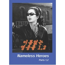 DVD Nameless Heroes Parts  1,2 - 이름없는 영웅들  1,2