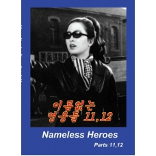 DVD Nameless Heroes Parts 11,12 - 이름없는 영웅들 11,12
